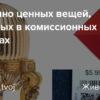 10 bezumno cennyh veshhej najdennyh v komissionnyh magazinah