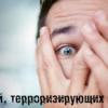 10 fobij terrorizirujushhih mir