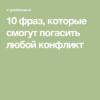 10 fraz kotorye smogut pogasit ljuboj konflikt