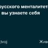 12 chert russkogo mentaliteta v kotoryh vy uznaete sebya