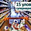 15 ulovok s pomoshhju kotoryh supermarkety zastavlyajut pokupat produkty