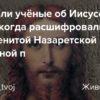 chto uznali uchjonye ob iisuse hriste kogda rasshifrovali teksty na znamenitoj nazaretskoj nadgrobnoj p
