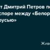 lingvist postavil tochku v spore mezhdu belorussiej i belarusju